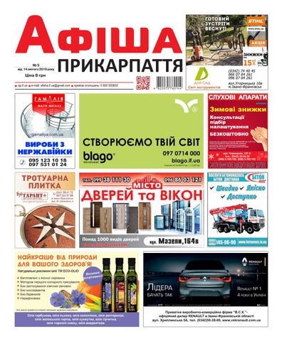 1a18bacbf8f323 Афіша Прикарпаття №5 by Olya Olya - issuu