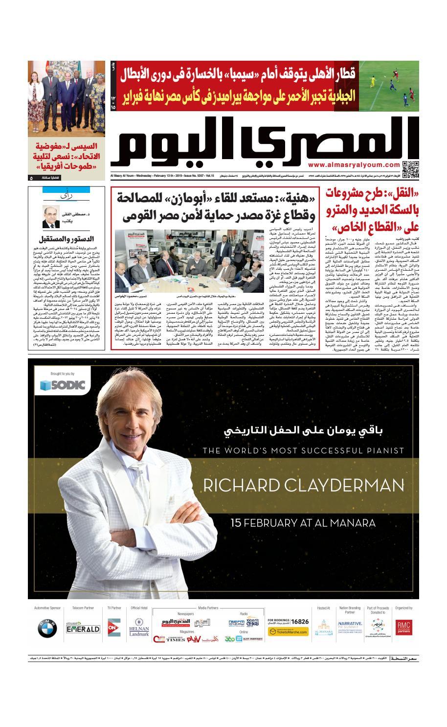 18c9a427c عدد الاربعاء 13-02-2019 by Al Masry Media Corp - issuu