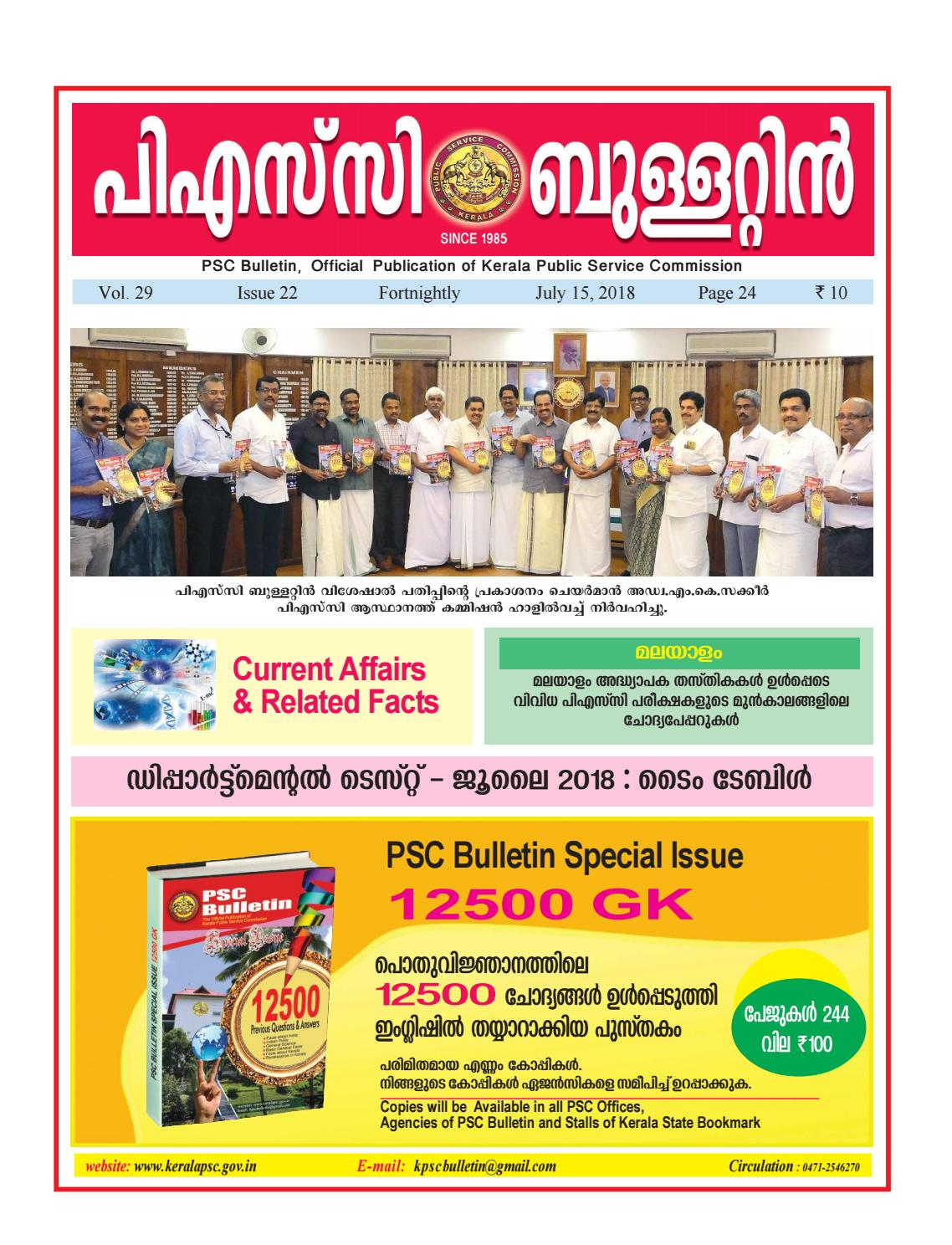 PSC Kerala by sagali - issuu