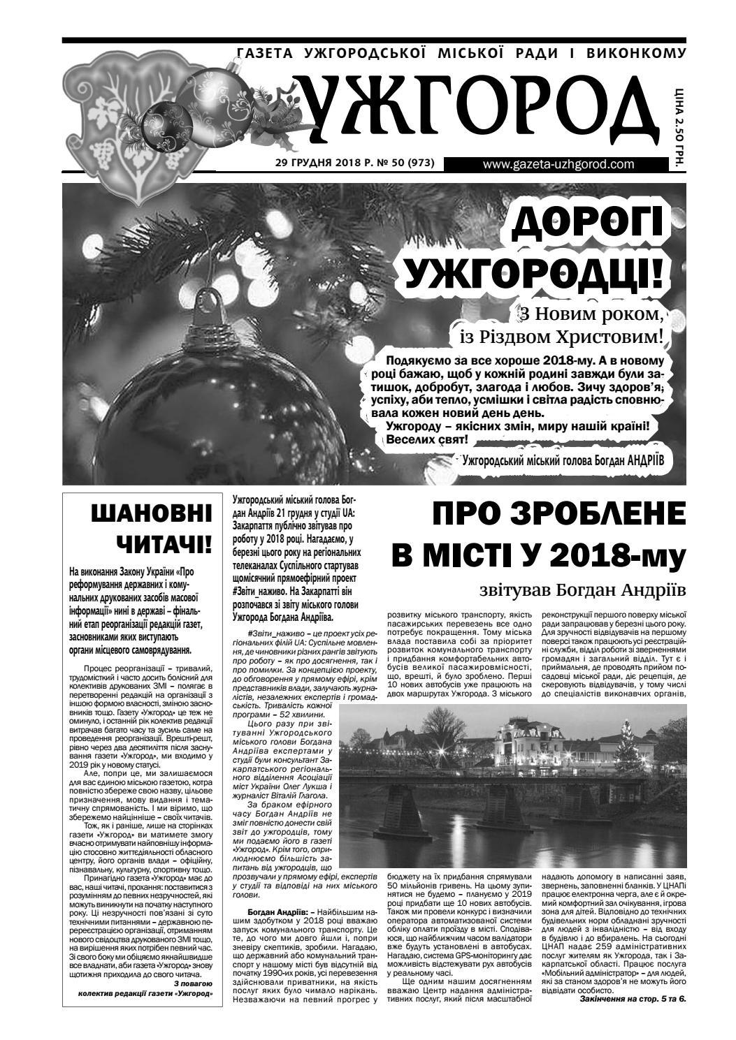 1b755aef2e6bdc #50(973) by Газета Ужгород - issuu