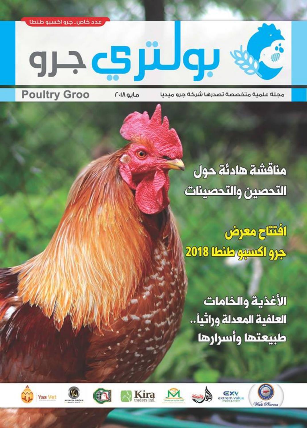 0d6eb2d21 العدد الاول من مجلة بولتري انترناشيونال by Malak Yaseer - issuu