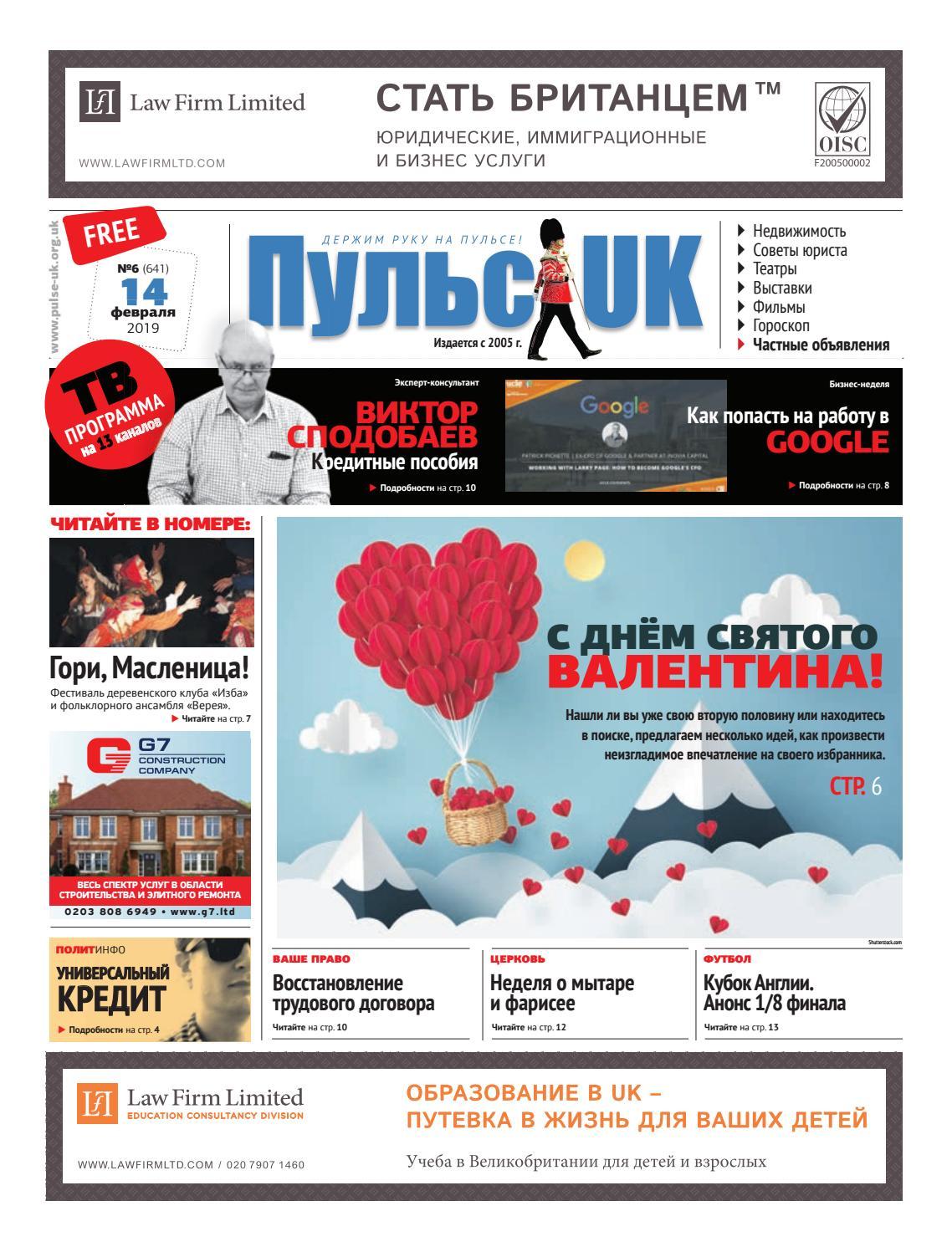 9e2ef93248c1 Pulse UK, N 6 (641). 14 February 2019 by Pulse UK newspaper - issuu