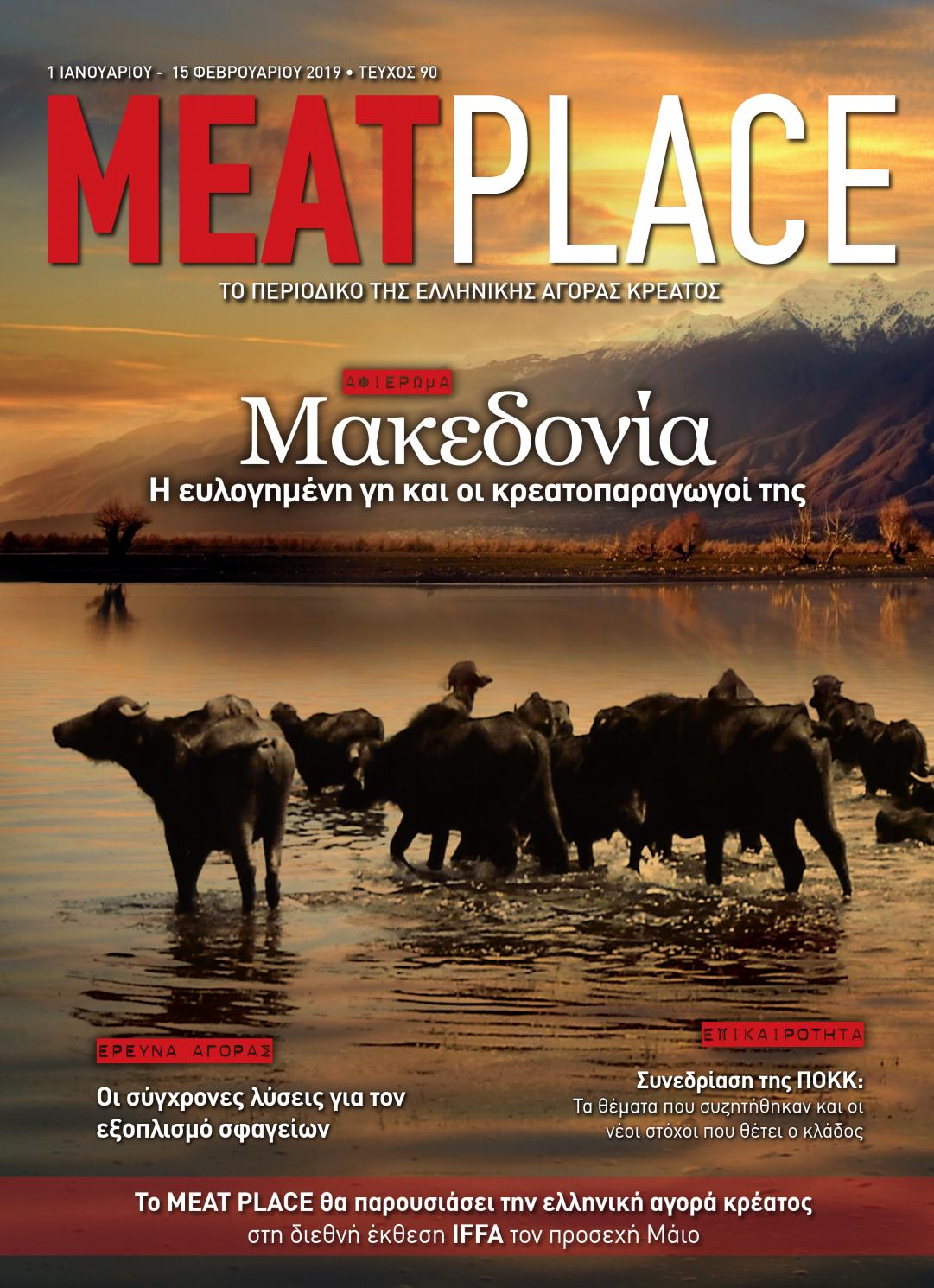 6a026054808e MEAT PLACE 90 by OMIND CREATIVES - issuu