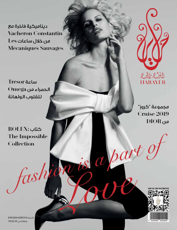 017c2bca6 Harayer February 2019 by Harayer Magazine - issuu