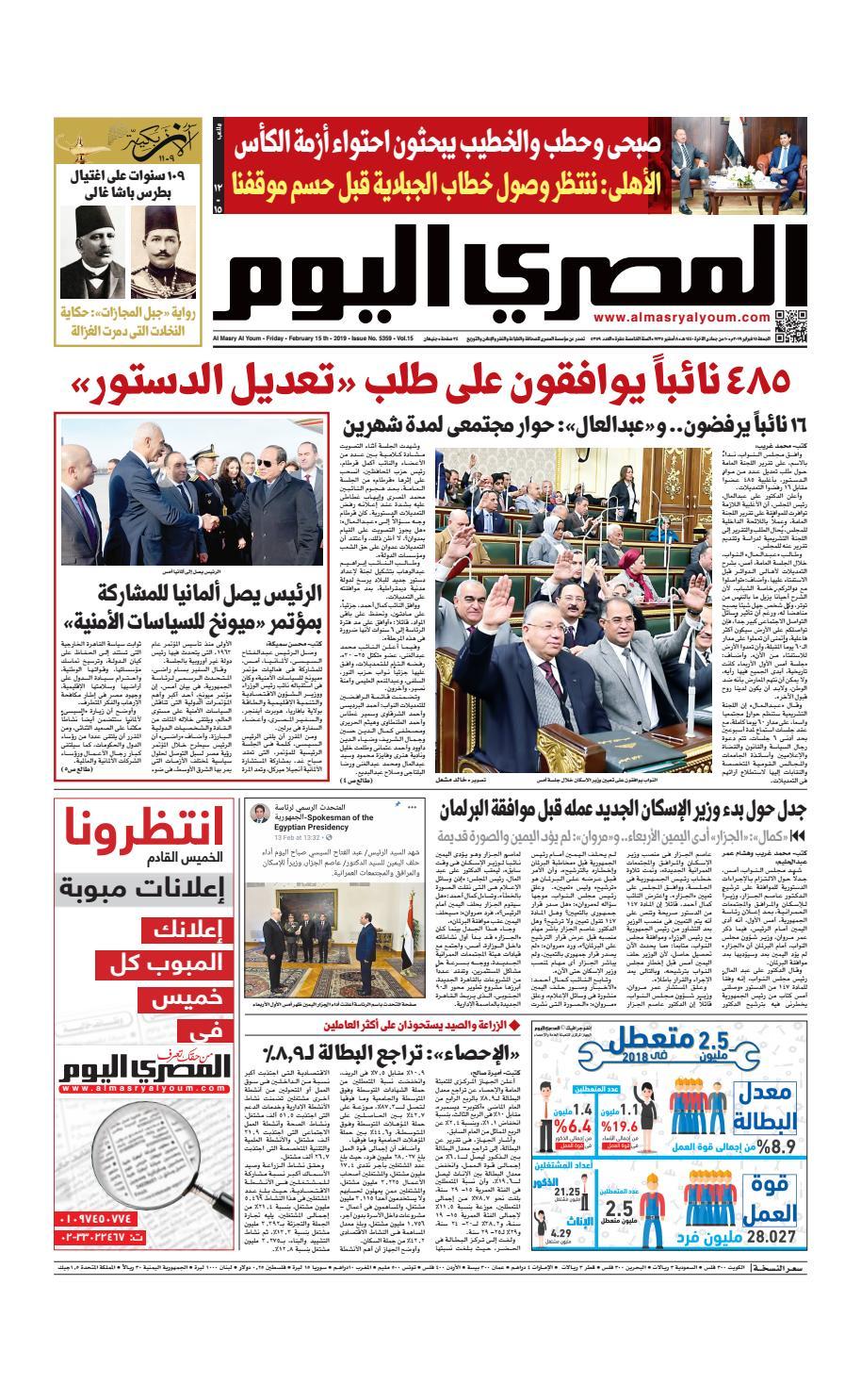 f88c64af3 عدد الجمعة 15/2/2019 by Al Masry Media Corp - issuu