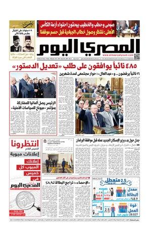 a83c058bc53f9 عدد الجمعة 15 2 2019 by Al Masry Media Corp - issuu