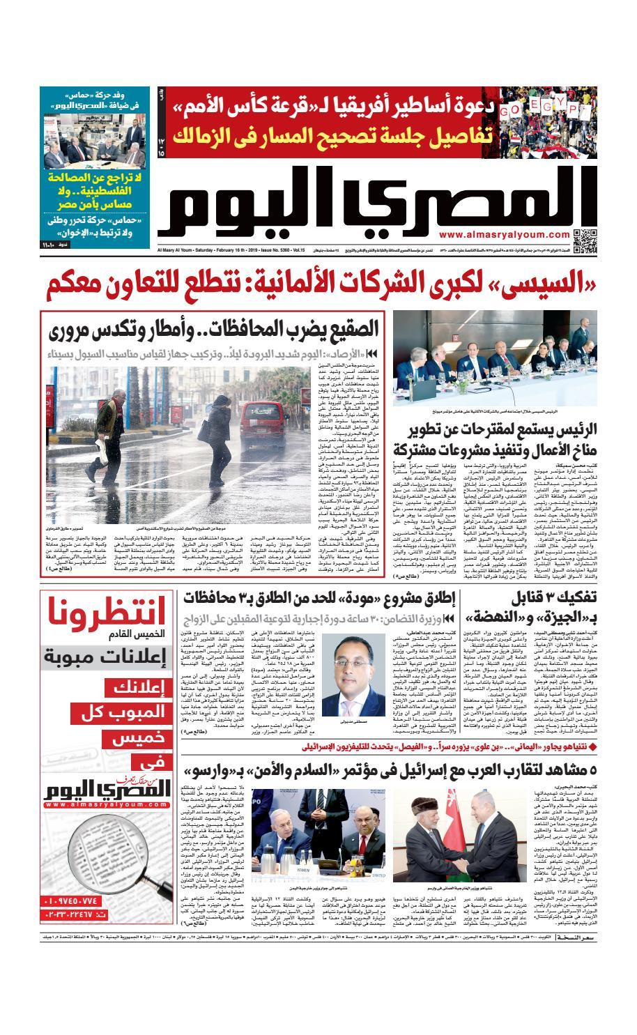 ccacf89cb عدد السبت 16-02-2019 by Al Masry Media Corp - issuu
