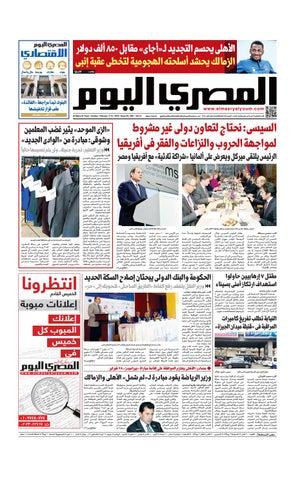 db49c09bba117 عدد الاحد 17-02-2019 by Al Masry Media Corp - issuu