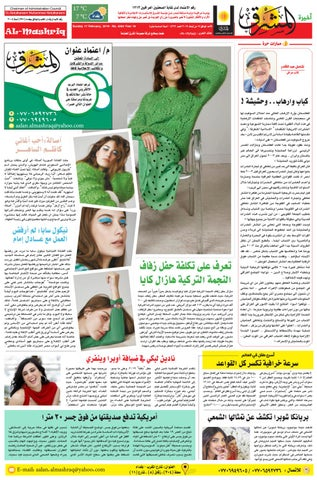 c5236b4d1 4262 AlmashriqNews by Al Mashriq Newspaper - issuu