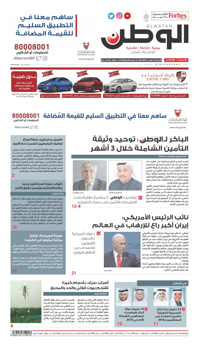 35c26a60d Alwatan 17 FEB 2019 by Alwatan_BH - issuu