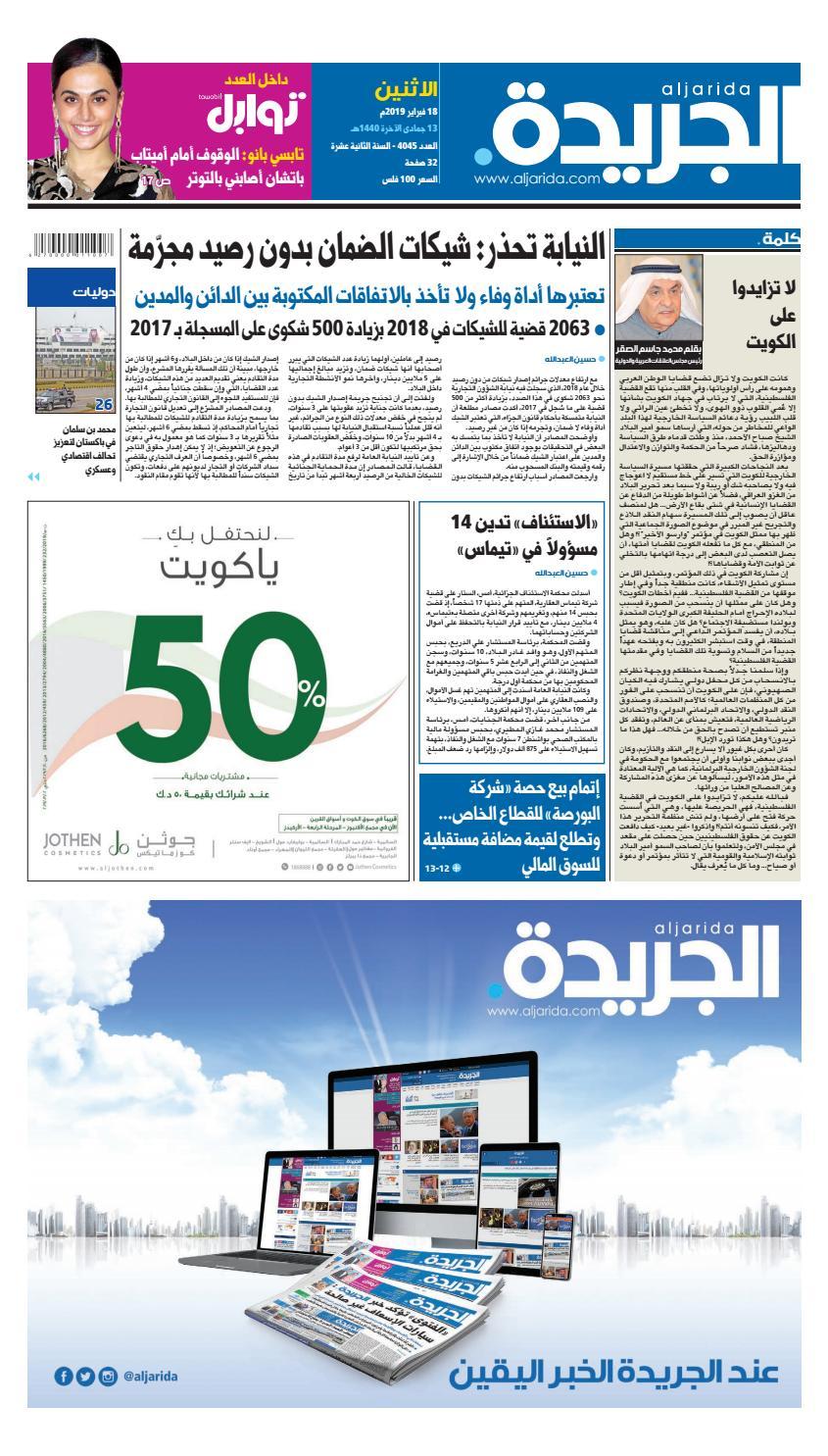51e98ef55 عدد الجريدة الأثنين 18 فبراير 2019 by Aljarida Newspaper - issuu