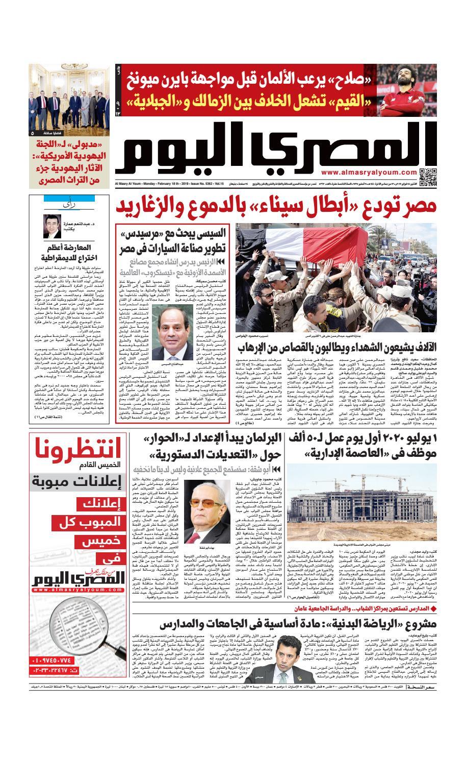 efa368ef9 عدد الاثنين 18-02-2019 by Al Masry Media Corp - issuu