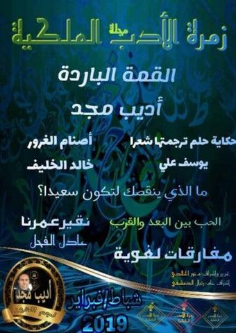 c62789d13 زمرة الأدب الملكية by نور عباس - issuu
