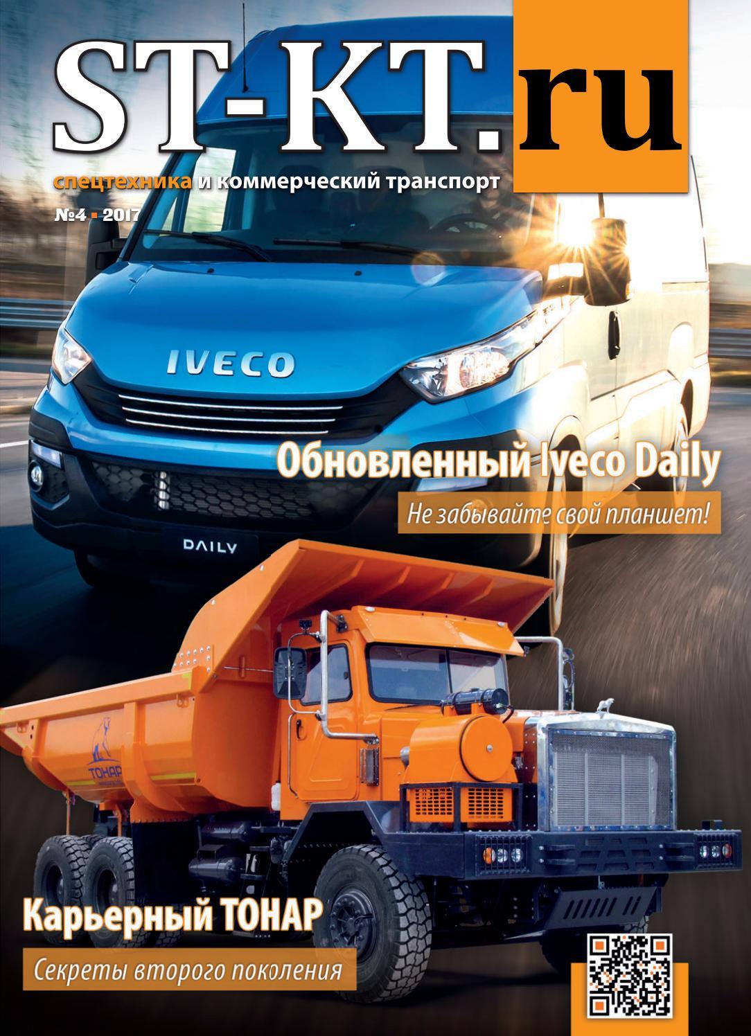 СпецТехника и Коммерческий Транспорт №4/2017 by ST-KT RU - issuu