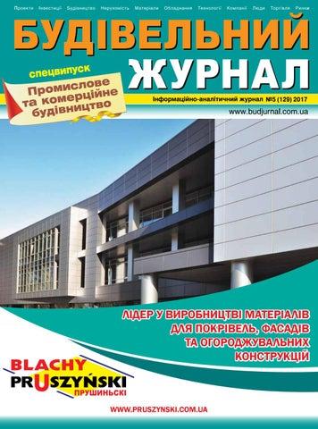 ce42adef68d29b Будівельний журнал №5 2017 Комерційне і промислове будівництво by ...
