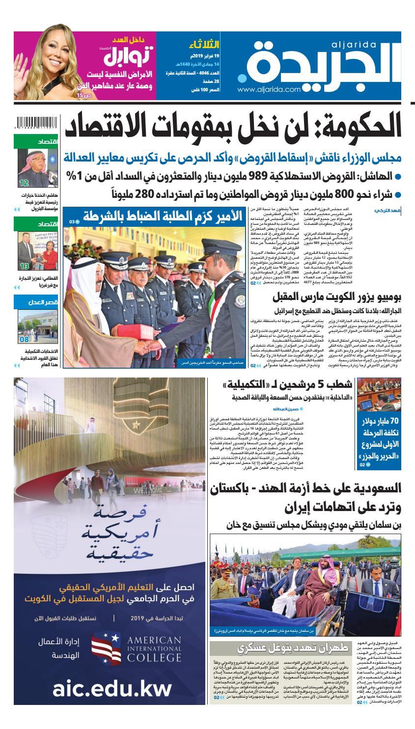 fb49c4894 عدد الجريدة الثلاثاء 19 فبراير 2019 by Aljarida Newspaper - issuu
