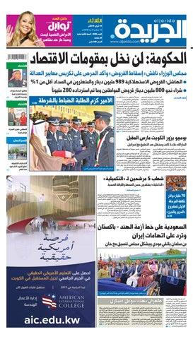 01234772d عدد الجريدة الثلاثاء 19 فبراير 2019 by Aljarida Newspaper - issuu