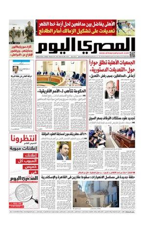 9b43eacc7 عدد الثلاثاء 19-02-2019 by Al Masry Media Corp - issuu