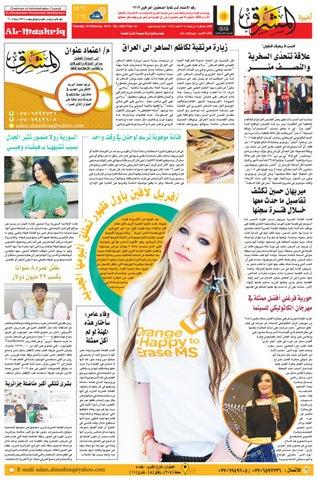 6db6fb699 4264 AlmashriqNews by Al Mashriq Newspaper - issuu