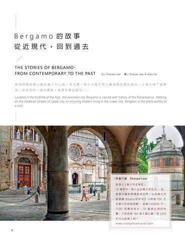 Page 18 of Bergamo的故事 從近現代,回到過去