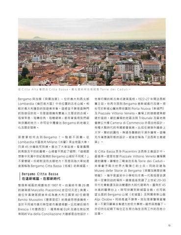Page 19 of Bergamo的故事 從近現代,回到過去