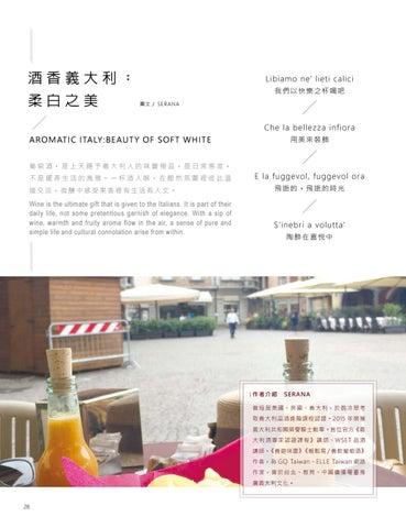 Page 28 of 酒香義大利:柔白之美