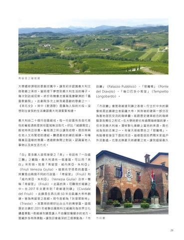 Page 29 of 酒香義大利:柔白之美