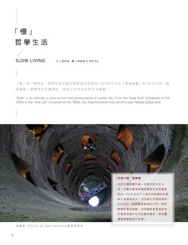 Page 32 of 「慢 」哲學生活