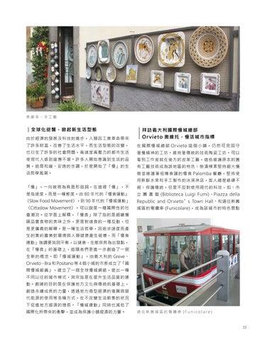 Page 33 of 「慢 」哲學生活