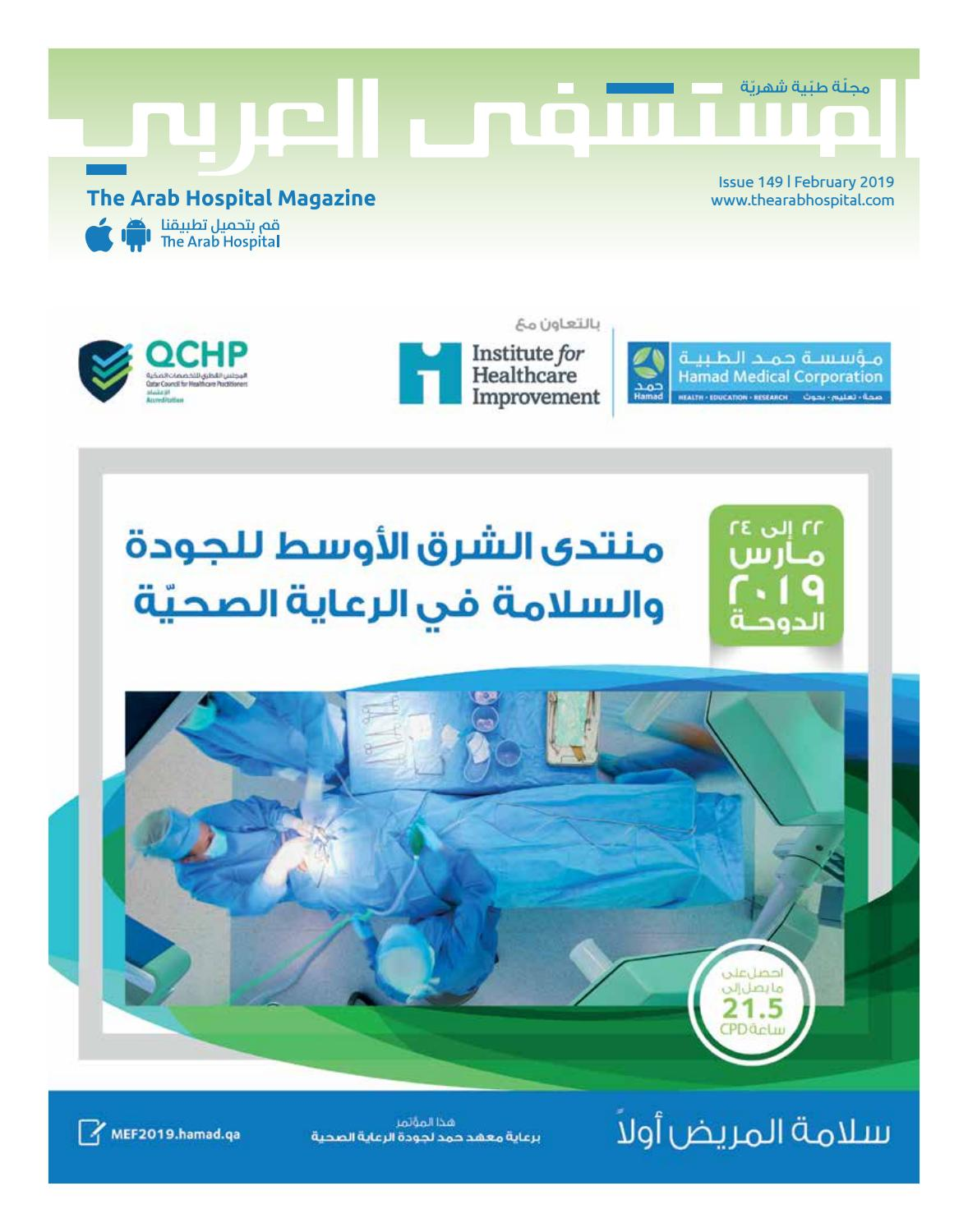 6d2ab6556 The Arab Hospital Magazine issue 149 by The Arab Hospital Magazine - issuu