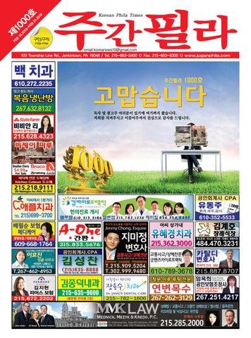 0ff9879ca6d Korean Phila Times Vol. 1000 February 15th 2019 by Korean Phila ...