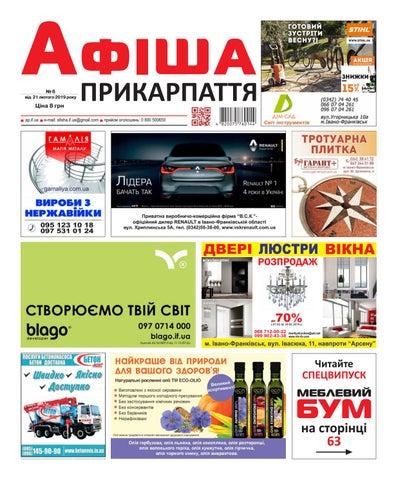 Афіша Прикартаття №6 by Olya Olya - issuu a15136d746eb9
