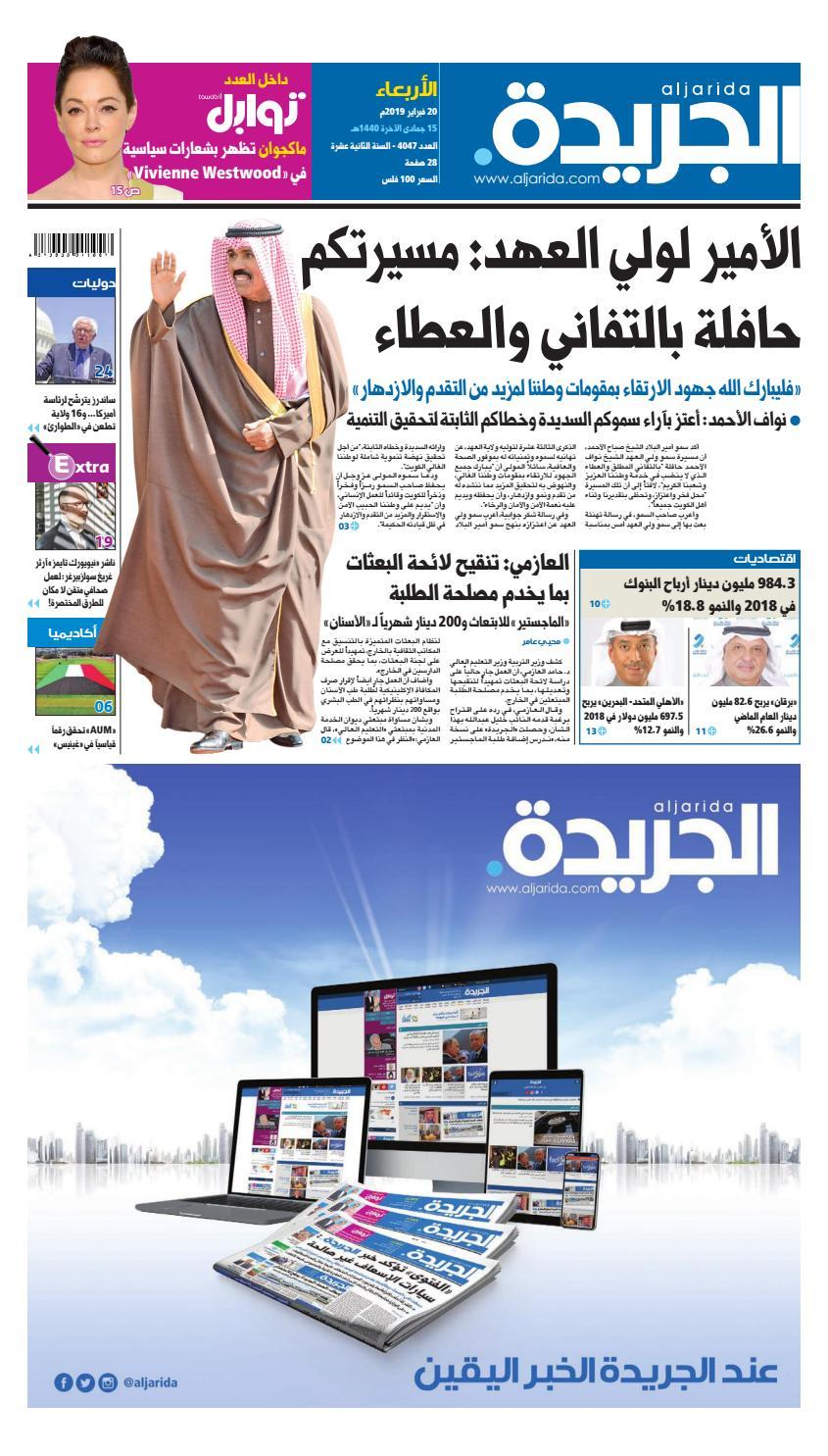 fadbcd8e5 عدد الجريدة الاربعاء 20 فبراير 2019 by Aljarida Newspaper - issuu