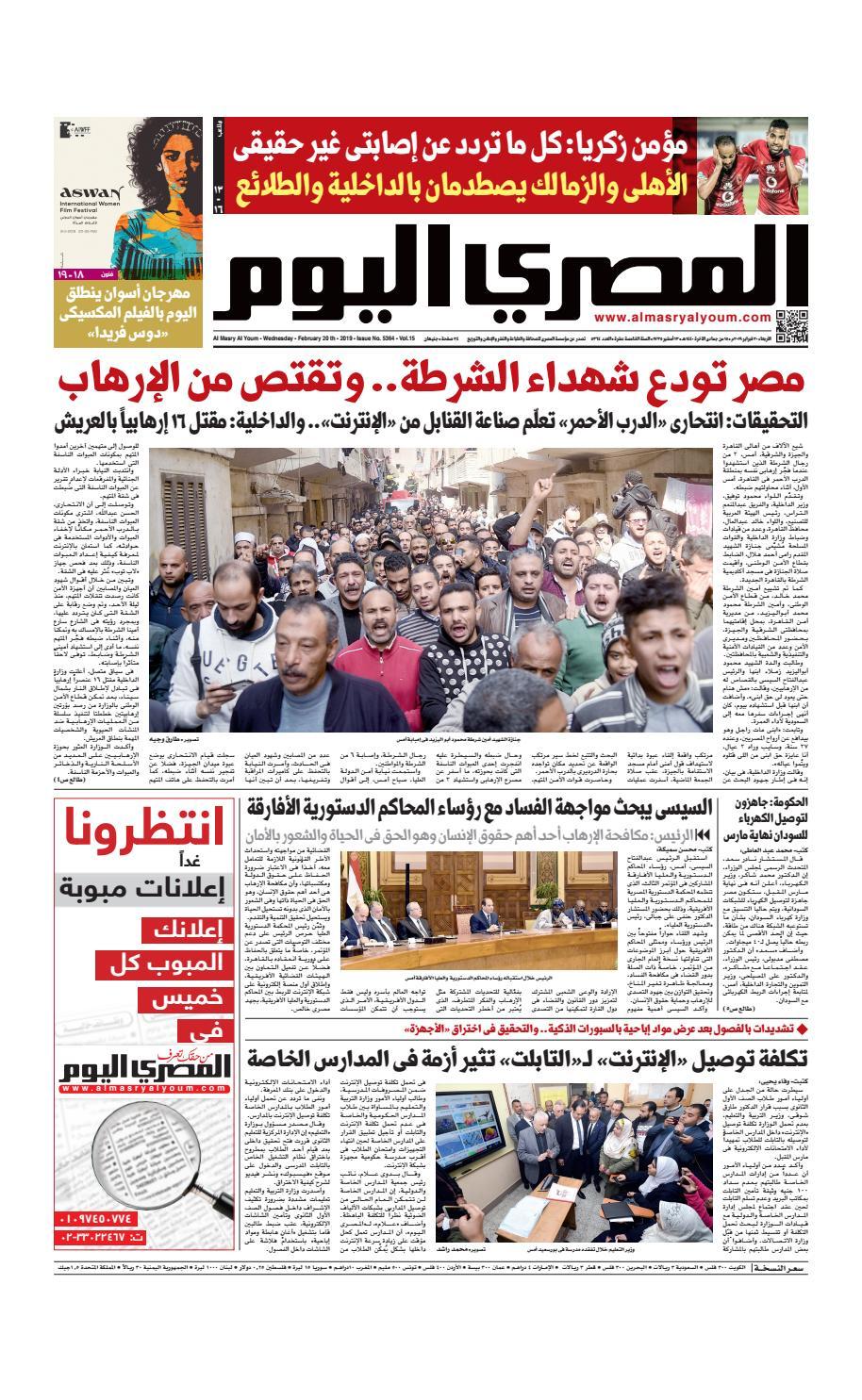df5d7c7e5 عدد الاربعاء 20-02-2019 by Al Masry Media Corp - issuu