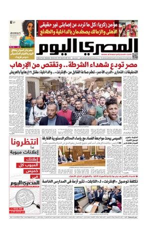 df45f9c81 عدد الاربعاء 20-02-2019 by Al Masry Media Corp - issuu