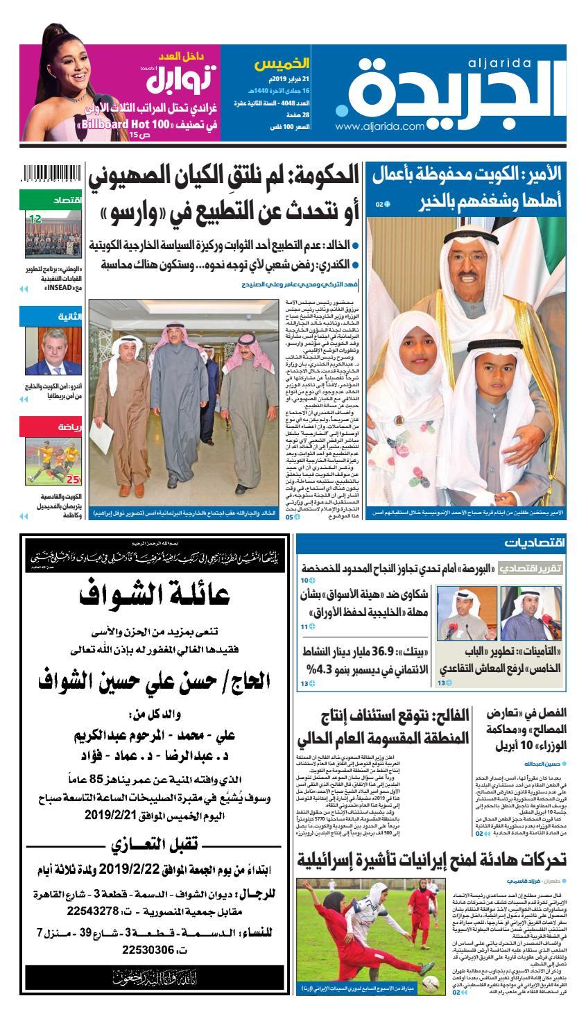 cfbeb114c عدد الجريدة الخميس 21 فبراير 2019 by Aljarida Newspaper - issuu