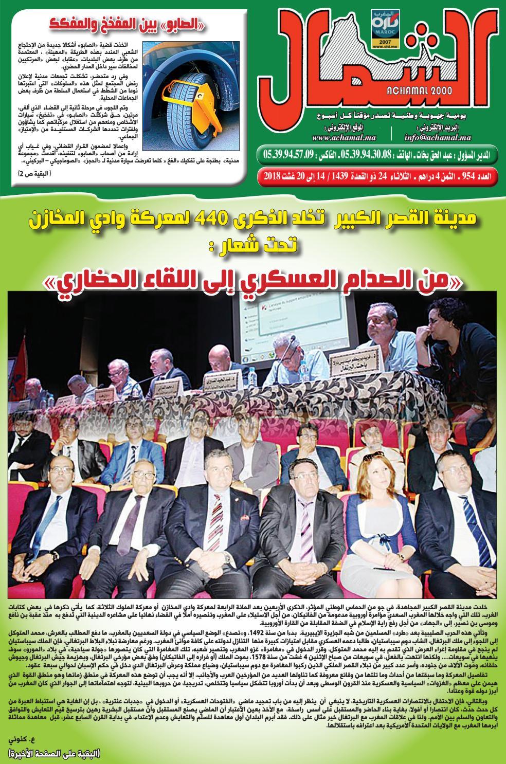 ae0a93ecd Achamal n° 954 le 14 Août 2018 by Journal Achamal - issuu