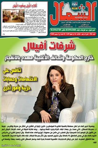 874177d01 Achamal n° 956 le 28 Août 2018 by Journal Achamal - issuu