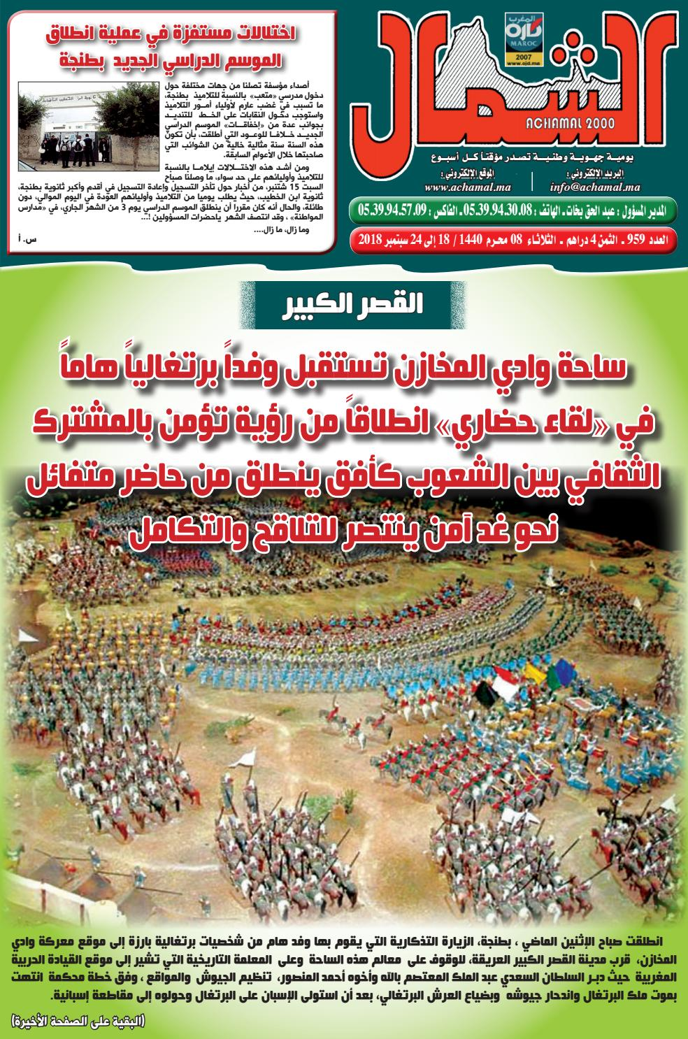 7662c394879ea Achamal n° 959 le 18 Septembre 2018 by Journal Achamal - issuu