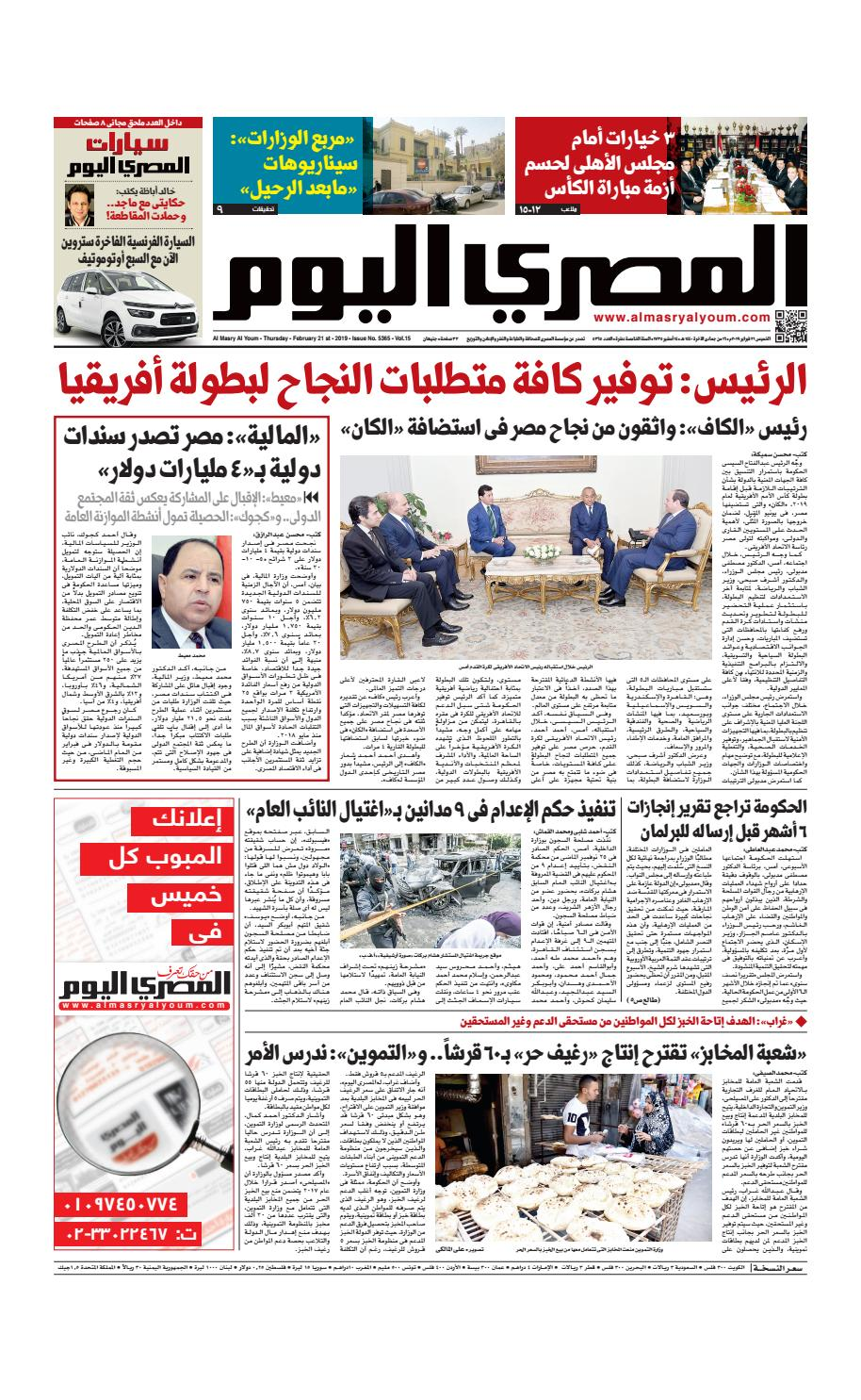 76f95c18a عدد الخميس 21/2/2019 by Al Masry Media Corp - issuu
