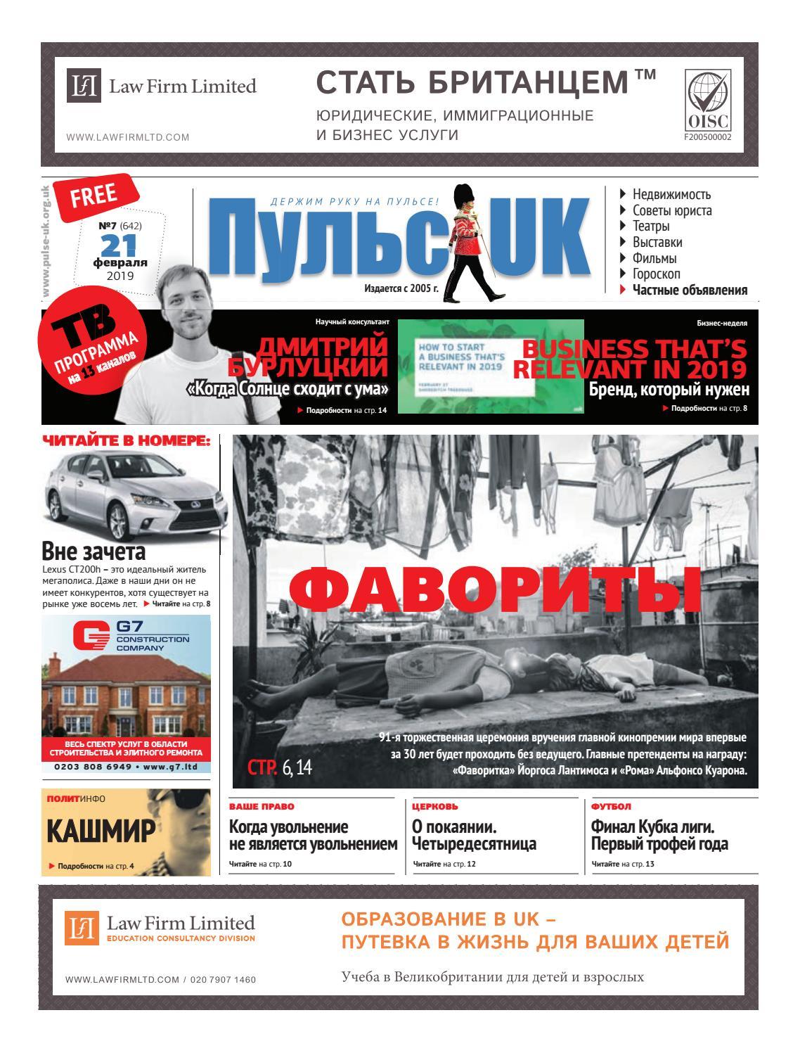 e8807392a Pulse UK, N 7 (642). 21 February 2019 by Pulse UK newspaper - issuu