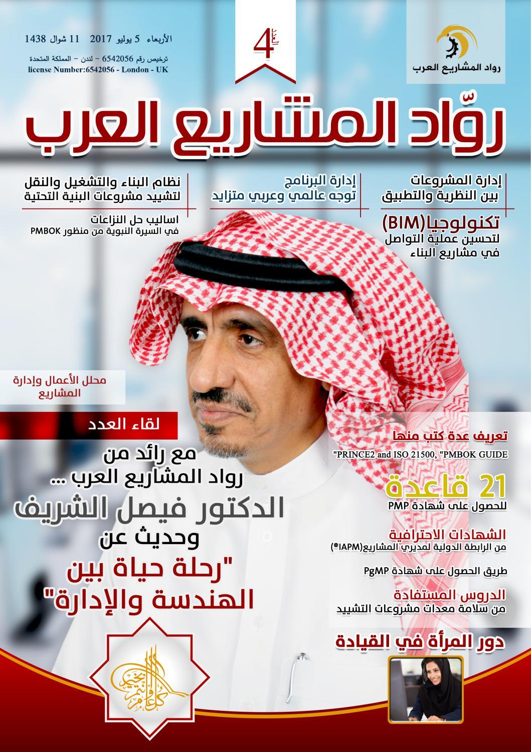 e3adc331d مجلة رواد المشاريع العرب - العدد الرابع by Rwaad PM - issuu