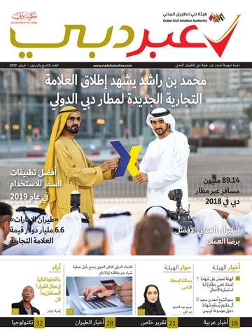 eb1be5010 VIA DUBAI ARABIC FEBRUARY 2019 by Nadd Al Shiba PR & Event ...