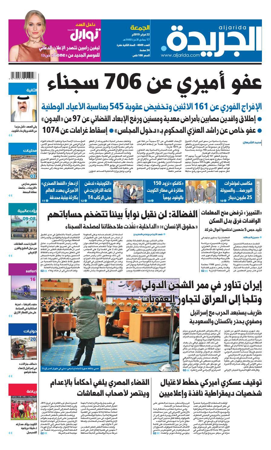97e25cc6d1ffc عدد الجريدة الجمعة 22 فبراير 2019 by Aljarida Newspaper - issuu