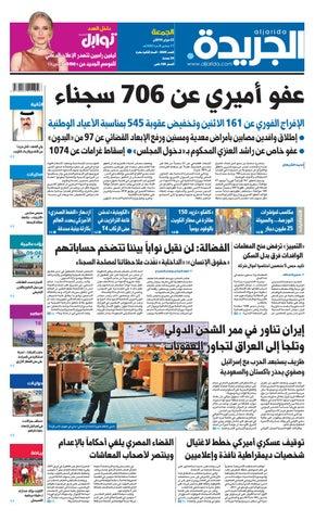 625a692b1 عدد الجريدة الجمعة 22 فبراير 2019 by Aljarida Newspaper - issuu