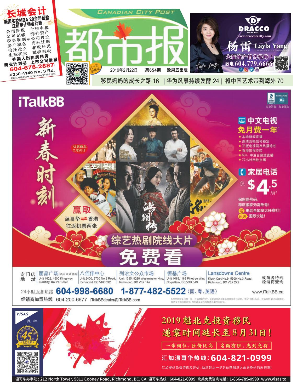 3928dda8140b Sing Tao Canadian City Post 20190222 by Sing Tao Vancouver 《星島日報》溫哥華版-  副刋及專題特刋- issuu