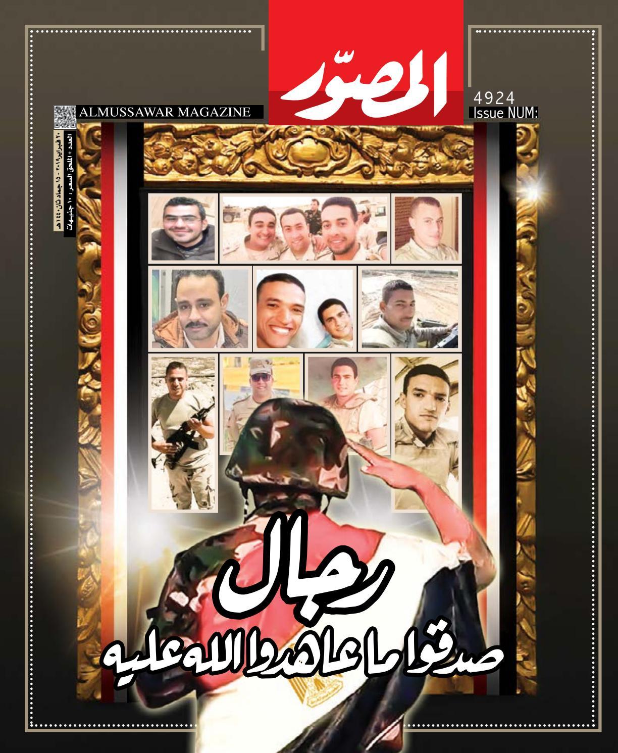 مجلة المصور by اليوم السابع - issuu