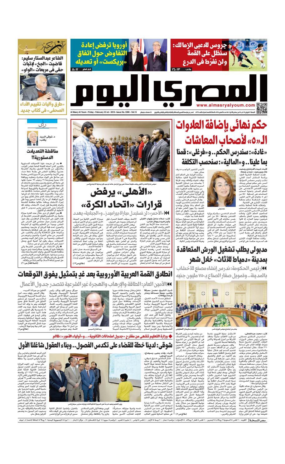d51bd1311c211 عدد الجمعة 22 2 2019 by Al Masry Media Corp - issuu
