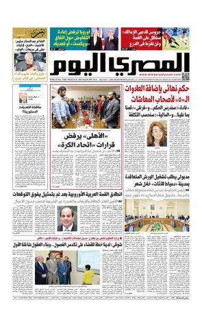 6623d3df4 عدد الجمعة 22/2/2019 by Al Masry Media Corp - issuu
