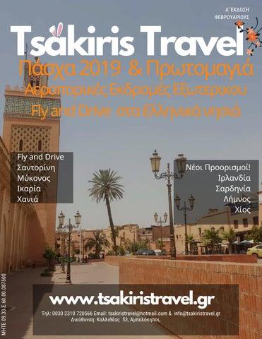 adcdfcf9a8e Εκδρομές Πάσχα και Πρωτομαγιάς 2019 από Θεσσαλονίκη by Tsakiris ...